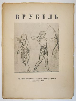VRUBEL IN RUSSIAN MUSEUM] M.A. Vrubel' [i.e. M. Vrubel: [Catalogue]]. A. Ivanov