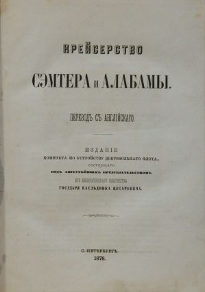 [THE CRUISE OF THE ALABAMA] Kreiserstvo Semtera i Alabamy. Per. s angl. Sost. po lichnomu dnevniku i prochim materialam kap. R. Semza i drugikh ofitserov ekipazha [i.e. The Cruise of the Alabama and the Sumter. Translated from English. Compiled from Personal Diary and Other Documents of Captain R. Semmes and Other Crew Officers].