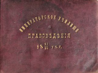 SAINT-PETERSBURG SCHOOL OF JURISPRUDENCE] Imperatorskoye uchilishche pravovedeniya, 1897-1898...