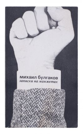 CONCEPTUALIST BULGAKOV] Zapiski na manzhetakh [i.e. Notes on the Cuffs]. M. Bulgakov