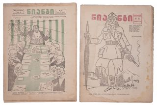 THE MAIN GEORGIAN SATIRICAL MAGAZINE] Niangi: sat'irisa da iumoris zhurnali [i.e. Crocodile:...