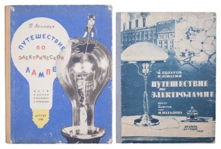 PHOTOMONTAGES OF THE 1930S VS THE 1960S] Puteshestvie po elektrolampe [i.e. Travel Inside of...