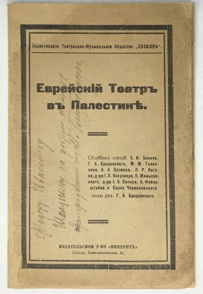 THE BOOK INSCRIBED BY THE FOUNDER OF ISRAELI OPERA TO CHALIAPIN] Evreiskiy teatr v Palestine...