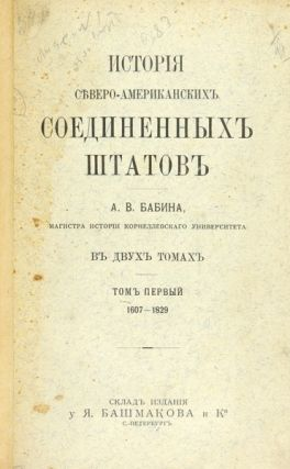 [USA HISTORY BY FIRST RUSSIAN LIBRARIAN IN AMERICA] Istoriya Severo-Amerikanskikh soedinyonnykh shtatov. V 2 t. [i.e. The History of Northern-American United States. In 2 vols].