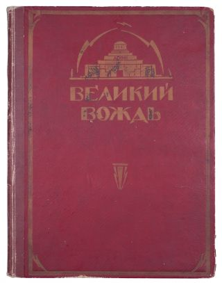 LENIN] Velikii vozhd. Khudozhestvenno-literaturnyi sbornik [i.e. The Great Leader. Literary and...