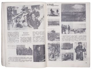 [PRINTED HERITAGE OF KOLYMA CAMPS]
