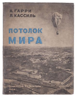 STRATOSPHERIC FLIGHT] Potolok mira [i.e. The Ceiling of the World] / A. Harry, L. Kassil'