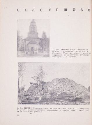 [RUSSIAN ARCHITECTURE DESTROYED BY THE NAZIS] Pamiatniki zodchestva, razrushennie nemetskimi zakhvatchikami [i.e. The Monuments of Architecture Destroyed by the German Invaders]
