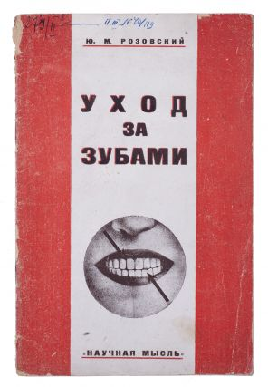 GRIT YOUR TEETH] Ukhod za zubami [i.e. The Dental Care]. Yu M. Rozovskiy
