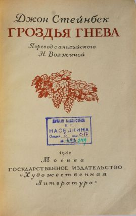 [FIRST RUSSIAN STEINBECK] Grozdiya gneva / Perevod s angl. N. Volzhinoi [i.e. The Grapes of Wrath / Translated from English by N. Volzhina]