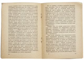 [IVAN PAVLOV – LIFETIME EDITION] Proba fiziologicheskogo ponimaniya simptomologii isterii [i.e. An Attempt to Understand the Symptoms of Hysteria from Physiological Point of View]