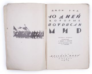 [FIRST SOVIET EDITION OF TEN DAYS THAT SHOOK THE WORLD] 10 dnei, kotorye potriasli mir [i.e. Ten Days that Shook the World] / prefaces by V. Lenin and N. Krupskaya, translated by V. Yarotskiy