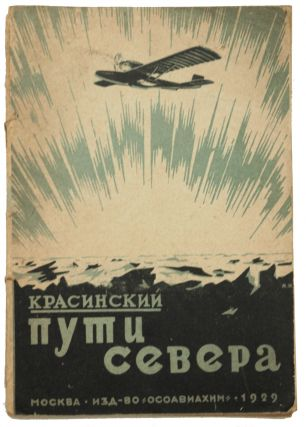 FIRST NORTHERN AIR EXPEDITIONS] Puti Severa. (Severnyye vozdushnyye ekspeditsii 1927 i 1928 gg....