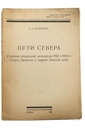 [FIRST NORTHERN AIR EXPEDITIONS] Puti Severa. (Severnyye vozdushnyye ekspeditsii 1927 i 1928 gg. Ostrov Vrangelya i pervyy Leninskiy reys) [i.e. Ways of the North. (Northern Air Expeditions of 1927 and 1928. Wrangel Island and the First Lena Flight)]