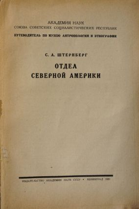 [RUSSIAN COLLECTION OF NATIVE AMERICAN OBJECTS] Otdel Severnoi Ameriki: Putevoditel' po Muzeyu antropologii i etnografii [i.e. North America Department. Guide to Museum of Anthropology and Ethnography]