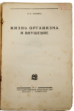 [THE SOVIET APPROACH TO THE MENTAL SUGGESTION] Zhizn' organizma i vnusheniye [i.e. The Life of the Organism and the Method of Suggestion]