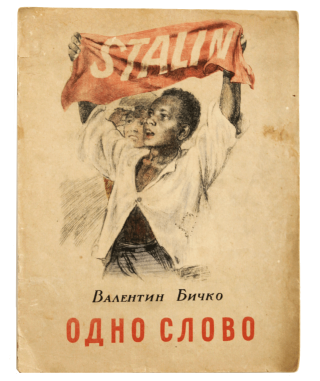 SOVIET PROPAGANDA FOR CHILDREN IN UKRAINIAN] Odno Slovo [i.e. One Word]. V. Bichko